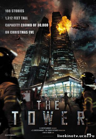 Башня / The Tower / HDrip (2012)