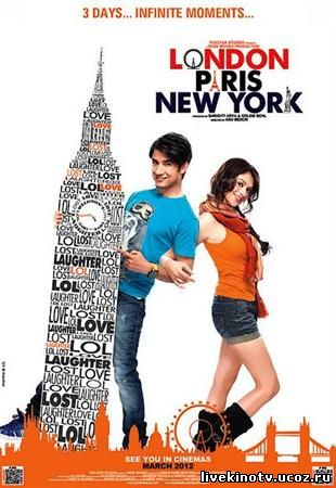 Лондон, Париж, Нью-Йорк / London Paris New York (2012) DVDRip