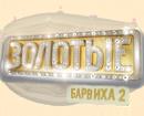 Золотые / Барвиха-2
