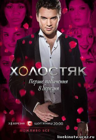 Холостяк 3 сезон (2013) /SATrip