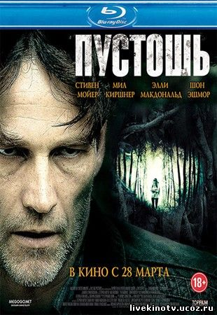 Пустошь / The Barrens /HDRip (2012)