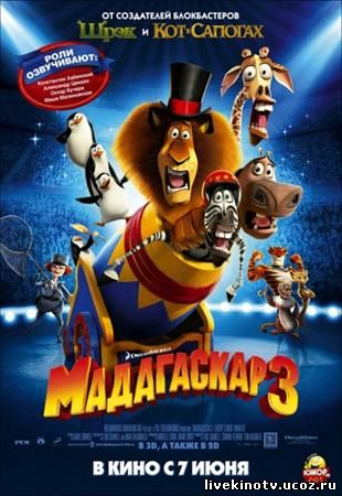 Мадагаскар 3 / TS/ Madagascar 3: Europe's Most Wanted (2012)